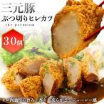 里脊肉 - ■本州送料無料■四国日清 三元豚ぶつ切りヒレカツ 約30個