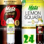炭酸水 コーラ レモンスカッシュ 飲料水