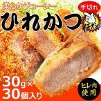 里脊肉 - ■本州送料無料■たっぷり柔らか手切れジューシーひれかつ30個入り【15個入り×2袋】