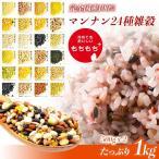 完全国産100% マンナン24種雑穀1kg (500g×2袋)