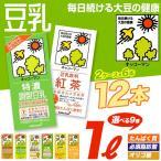 ■本州送料無料■キッコーマンの豆乳12本セット【2ケース】【1000ml×6本入り】