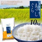 ■本州送料無料■青森県産まっしぐら 10kg(基本送料無料)