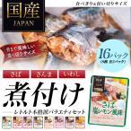 ■送料無料■HOKO 国産レトルト煮付け16パックセット  8種x2パック(宝幸)