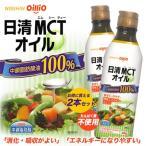 日清 MCT オイル 400g x2本セット 中鎖脂肪酸油 100%を使用した 食用油脂 です 本州 送料無料