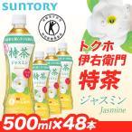 特定保健用食品「サントリー 特茶 ジャスミン」 500ml×48本 1日1本が効果的 スマート手売り用