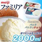 業務用 アイス クリーム 明治 ファミリア バニラ  or バニラ&チョコ 2000ml