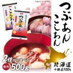 ■送料無料■北海道十勝産小豆100%使用つぶあん/こしあん 500g