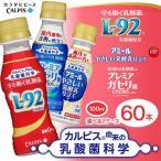 ■本州送料無料■カルピス 守る働く乳酸菌 合計60本  (100mlペットボトル×30本入x2ケース)