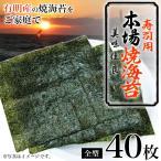 ■送料無料■有明海産  全型焼海苔40枚