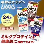 明治 ザバス ミルクプロテイン 3種類 より 選べる ミルク or ココア or バニラ 200ml×24本 SAVAS 本州 送料無料