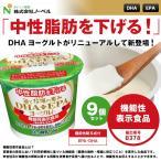 岐阜 海と牧場の恵み DHA+EPA ヨーグルト 85g×9個セット 機能性表示食品「中性脂肪を下げる」産地直送