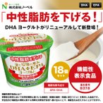 海と牧場の恵み DHA+EPA ヨーグルト 85g×18個セット 機能性表示食品「中性脂肪を下げる」岐阜県 より 産地直送