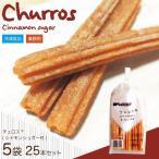 チュロス  業務用 日清フーズ チュロス (シナモンシューガー付き) 5本×5袋 計25本 オーブン調理可能 某テーマパークで大人気