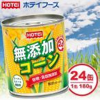 缶詰 ホテイ 無添加 コーン タイ産 180g × 24個 1ケース 本州 送料無料