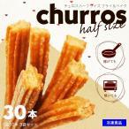 チュロス  業務用 日清フーズ 冷凍 チュロス ハーフサイズ フライ & ベイク 25g × 10本 × 3袋 合計 30本 フライでもオーブンでも 調理可能