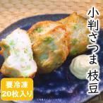 フィッシュプロテインが食べられる(カネサダ)小判さつま 枝豆 約35g20枚(小口包装)枝豆がたっぷり入ったぷりぷり食感のさつま揚げです。