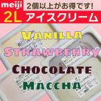 明治 アイスクリーム バニラ チョコ 抹茶 ストロベリー つぶつぶ果肉 業務用 2L 選べる 4種類 1個から3個