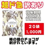 超ド級 訳あり 柿の種チョコ 20袋 送料込み 1000円 チョコが剥がれてます。