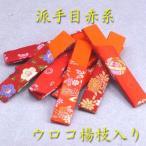 茶道具  ステンレス菓子楊枝ウロコ(金襴手ケース入り) ようじ 菓子切り 黒文字  メール便無料