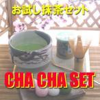 茶道具 お試し抹茶セットCHA・CHA・SET 茶碗、抹茶、茶杓、茶せん 送料無料 家庭用 和風