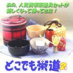 茶道具 どこでも茶道2 携帯茶道具 持ち歩き ポーチ 抹茶付き 送料無料 旅行