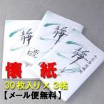 茶道具 懐紙(女子用)30枚入り3帖包 メール便送料無料 かいし お菓子をのせる紙