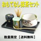 茶道具 おもてなし 抹茶6点セット 抹茶、茶せん、お盆、茶杓、なつめ、茶碗 送料無料