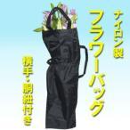 【華道用品】フラワーバッグ(花袋)【メール便送料無料】 生け花 お花 袋  お墓参り