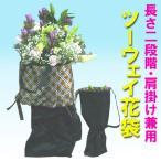 【華道用品】ツーウェイ花袋(ナイロン製) メール便送料無料 お花 袋 生け花 肩掛け ショルダー