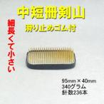 【華道用品】剣山   細長く小さいサイズ   中短冊(滑り止めゴム付き)【送料別】