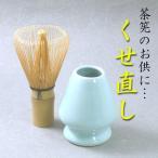 【茶道具】水屋道具 茶筅くせ直し 茶せん立て 茶筅直し  陶器製 定形外送料無料