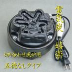 【茶道具】【ヤマキ電器】 500W風炉用電気炭 各流派共用 五徳付き