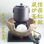 【茶道具】【ヤマキ電器】  信楽紅鉢風炉セット  500W電気炭入り 錆びない糸目筒釜添え  炭点前兼用