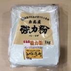 小麦粉 強力粉(福岡産九州産小麦) 1Kg