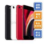 未開封 iPhone SE2 64GB 本体 第2世代 SIMフリー 新品・未開封 白ロム本体 判定〇 格安シムOK レッド(赤)ホワイト(白)ブラック(黒) 保障付き 1年保証