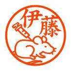 実験マウス 認め印
