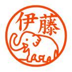 アジアゾウ 認め印
