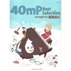 ショッピングSelection 40mP Best Selection -arranged by 事務員G− (ボーナスCD付き)