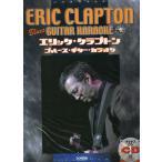 エリック・クラプトン/ブルース・ギター・カラオケ(マイナス・ワンCD付)