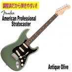 Fender USA American Professional Stratocaster  Antique Olive/R  能