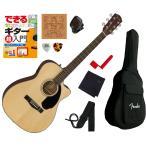 Fender CD-60SCE  弾きやすいアコギ初心者