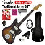 Fender Made In Japan Traditional 60s Jazzmaster 3-Color Sunburst フェンダー