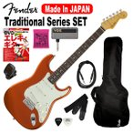 Fender Made In Japan Traditional 60s Stratocaster Candy Tangerine フェンダー