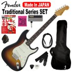 Fender Made In Japan Traditional 60s Stratocaster 3-Color Sunburst フェンダー