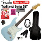 Fender Made In Japan Traditional 60s Stratocaster Sonic Blue フェンダー