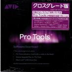 AVID / Pro Tools クロスグレード版【国内正規品】