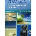 高中正義/ギター・カラオケ[1976-1980](マイナス・ワンCD付)
