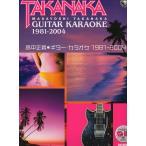 高中正義/ギター・カラオケ[1981-2004](マイナス・ワンCD付)