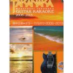 高中正義/ギター・カラオケ[2006-2013](マイナス・ワンCD付)