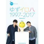 ショッピングSelection ピアノ・ソロ ゆず「ゆずイロハ 1997-2017」Selection